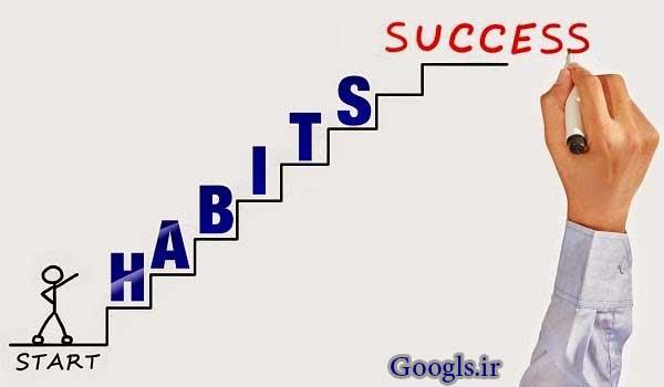 عادات موفقیت