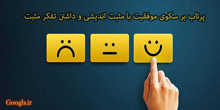 فکر مثبت داشتن