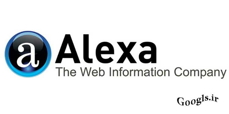 سایت الکسا