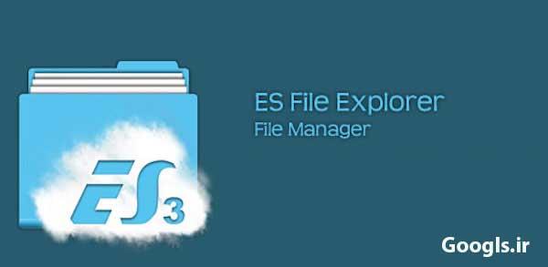 بهترین برنامه مدیریت فایل در اندروید