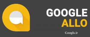 اپلیکیشن گوگل الو