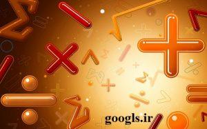 یادگیری ریاضیات