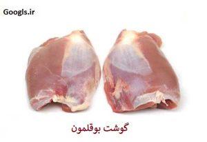 مضرات گوشت بوقلمون