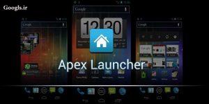 مخفی کردن برنامه در اندروید برنامه apex launcher