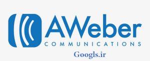 ایمیل مارکتینگ با Aweber