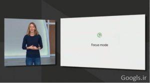 focus mode در آخرین نسخه اندروید
