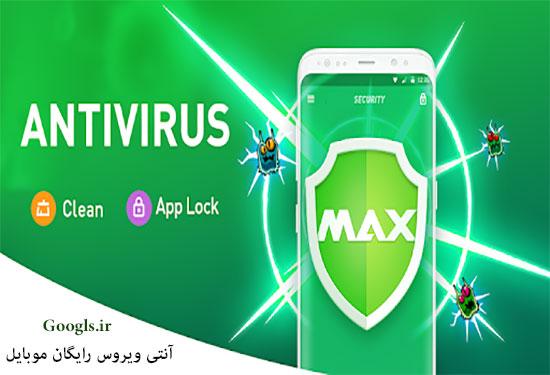 بهترین آنتی ویروس اندروید