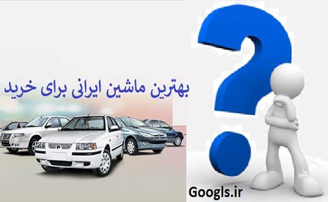 بهترین ماشین ایرانی