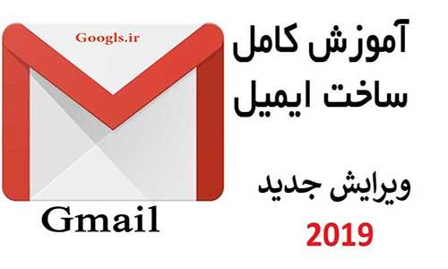 چگونه ایمیل بسازیم