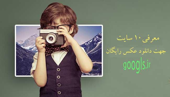 عکس برای تولید محتوا