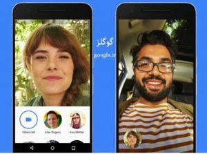 برنامه پیام رسان گوگل دو