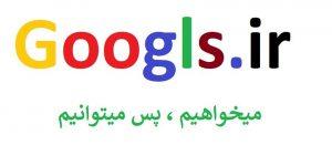 رسانه آموزشی آنلاین گوگلز