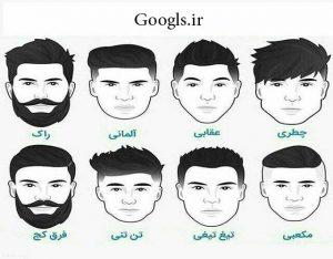 مدل مو مردانه ایرانی