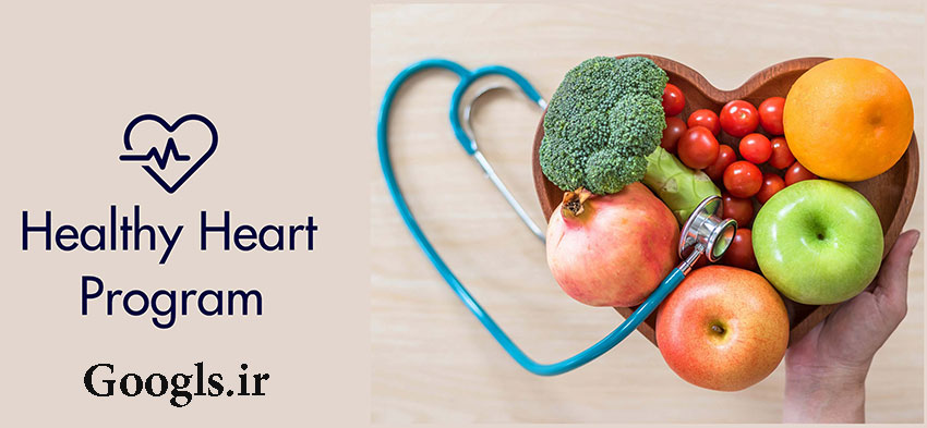 رژیم غذایی برای سلامت قلب