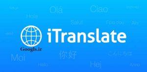 بهترین اپلیکیشن ترجمه زبان