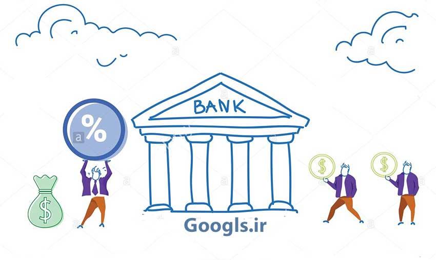 دریافت سود بانکی
