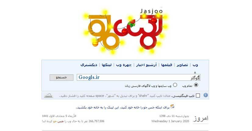 موتور جست و جوی فارسی jasjoo