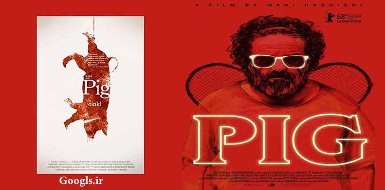 فیلم خوک