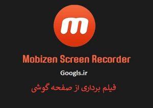 برنامه Mobizen Screen Recorder