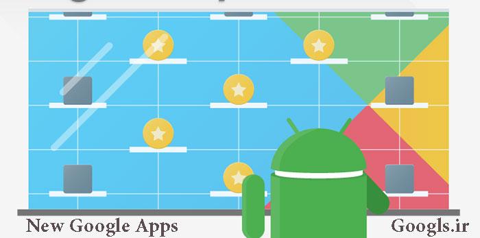اپلیکیشن جدید گوگل