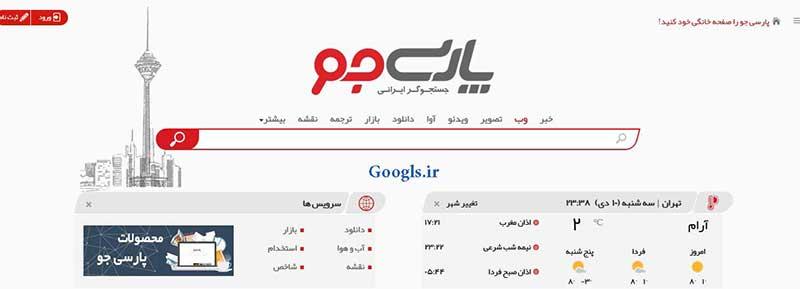 موتور جستجوی فارسی پارسی جو