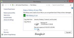 بکاپ گیری از ویندوز 8