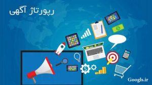 درآمد از رپورتاژ آگهی