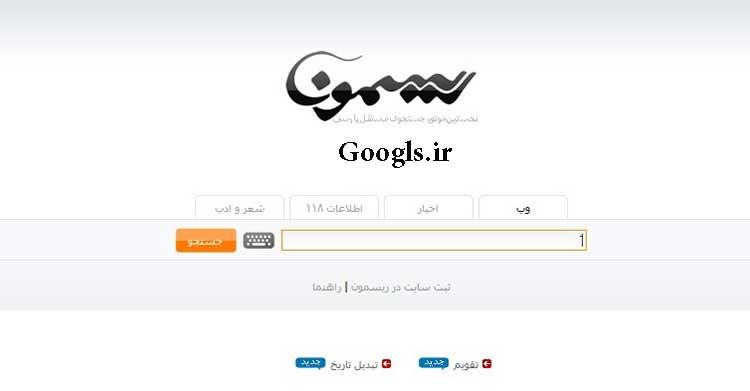 جستجوگر فارسی ریسمون