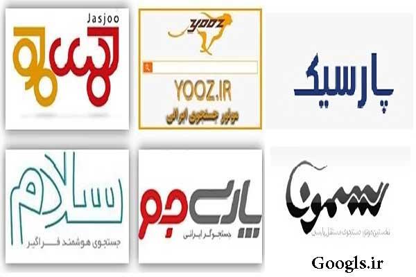6 موتور جستجوی ایرانی