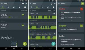 برنامه ردیابی خواب sleep as android
