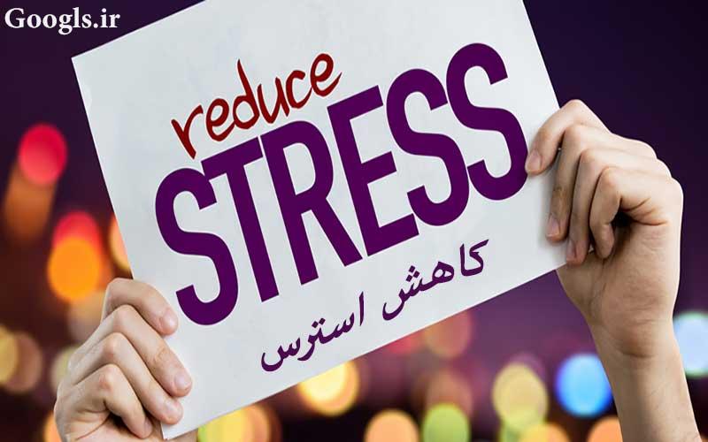 راههای کاهش استرس