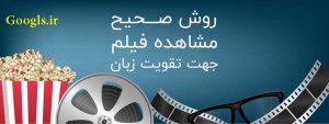دیدن فیلم برای تقویت زبان انگلیسی