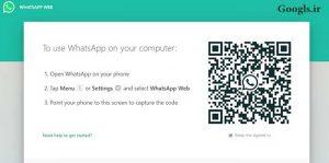 استفاده از واتساپ وب