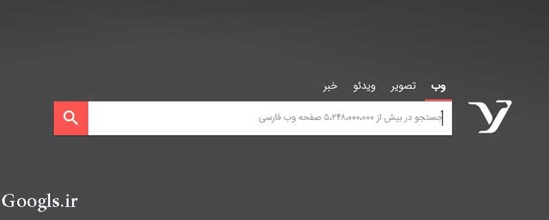 جستجوگر فارسی یوز